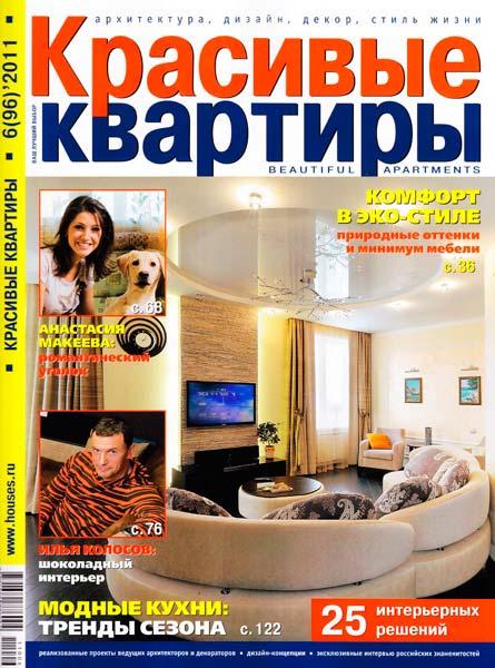 Красивые квартиры | 06/2011