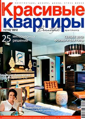 Красивые квартиры | 11/2012