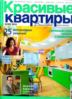 Красивые квартиры | 08/2013