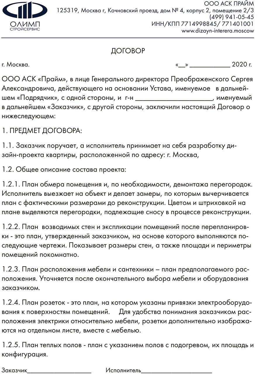 Договор на разработку дизайн-проекта   Стр. №1