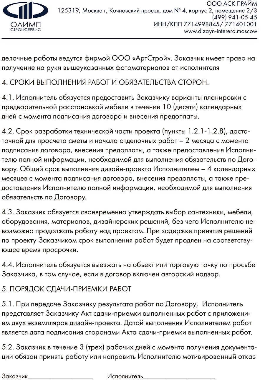 Договор на разработку дизайн-проекта   Стр. №5