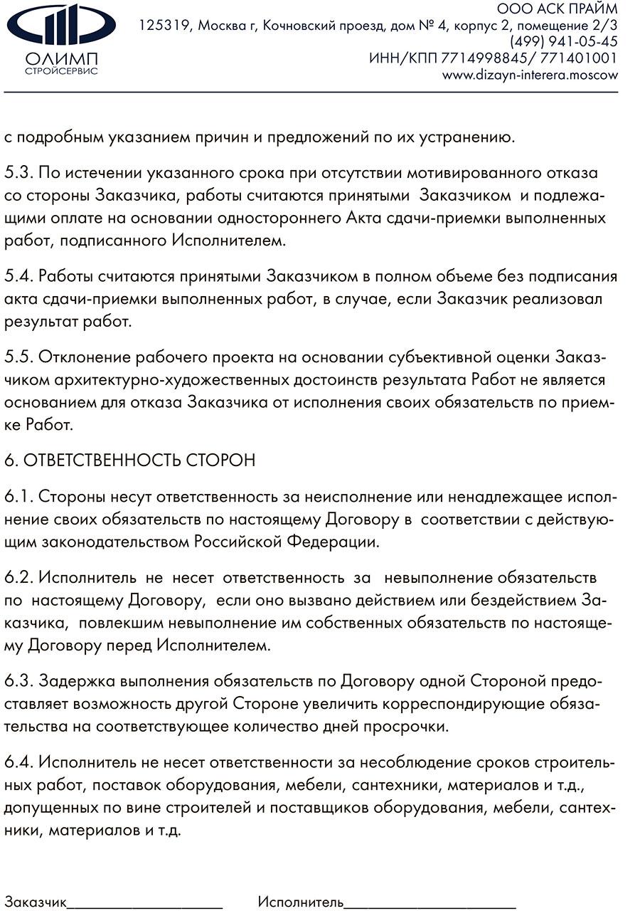 Договор на разработку дизайн-проекта   Стр. №6