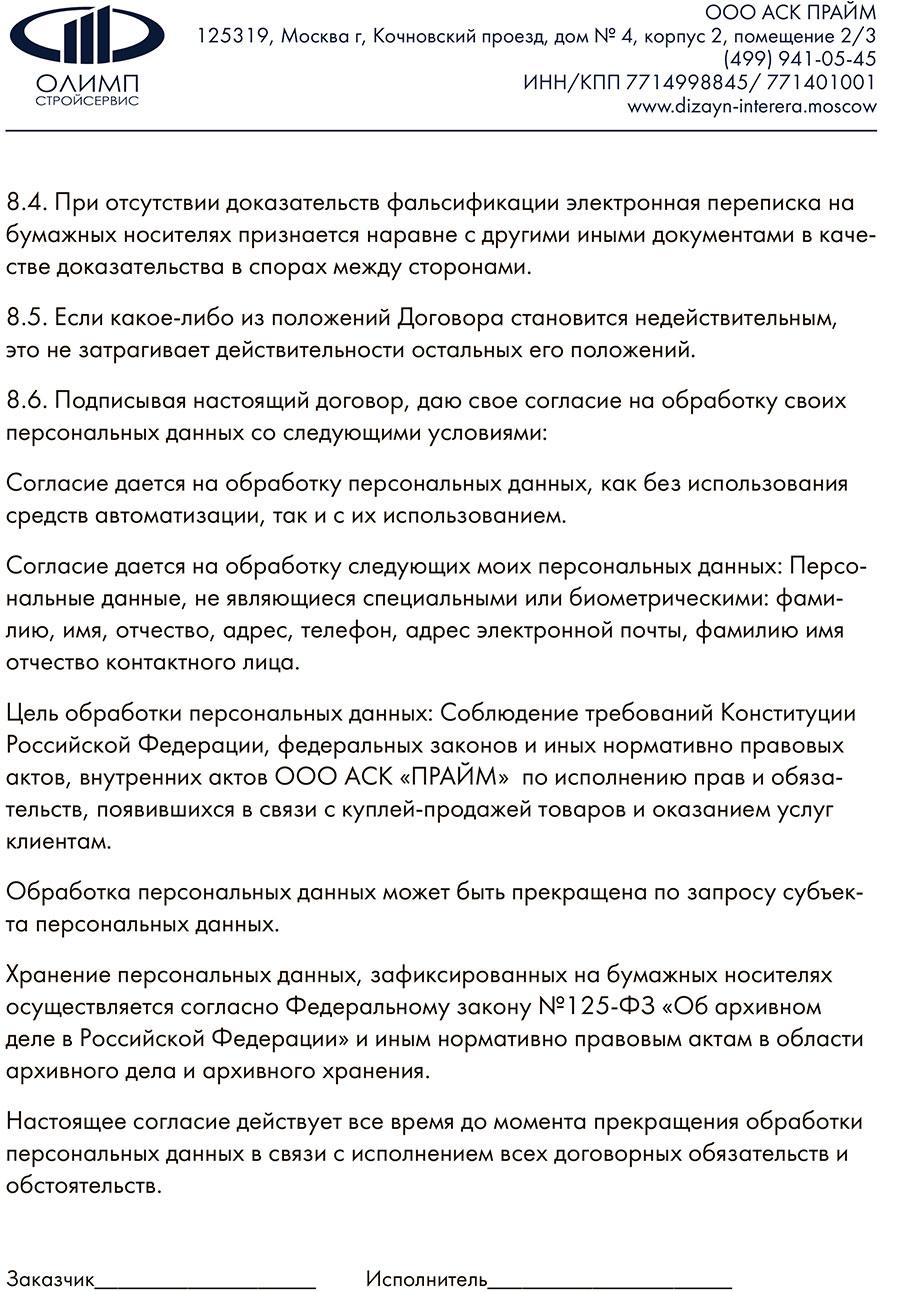 Договор на разработку дизайн-проекта   Стр. №8